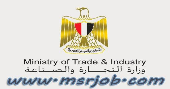 وظائف وزارة الصناعة والتجارة للمؤهلات العليا والتقديم حتى 9 / 2 / 2017