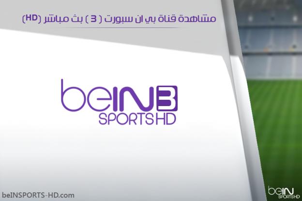 """تردد قناة بين سبورت 3 """"beIN Sports 3 HD"""" الناقلة لاهم مباريات اليوم على النايل سات"""