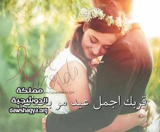 الحب سعادة