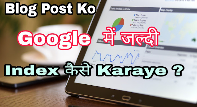 New Post ko Search Engine me Jaldi Index Kaise Kare 209 Seo tips