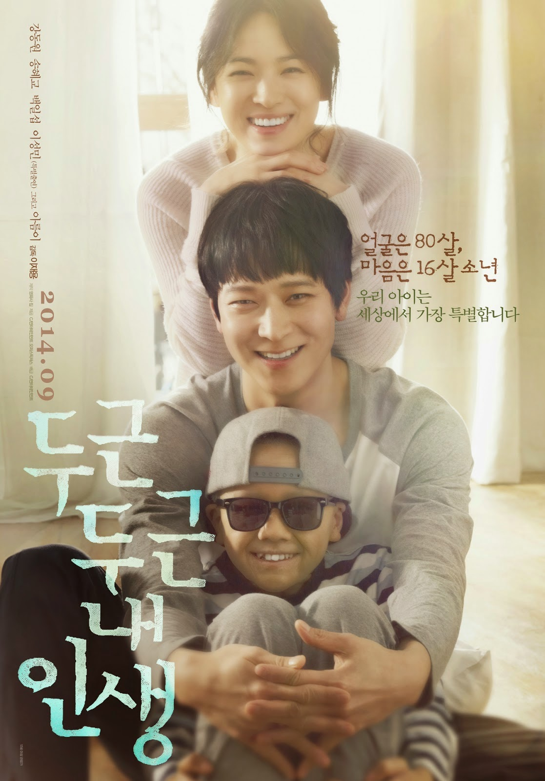 best korean movie My Palpitating Life, Kang Wong Won, drama withdrawal syndrome