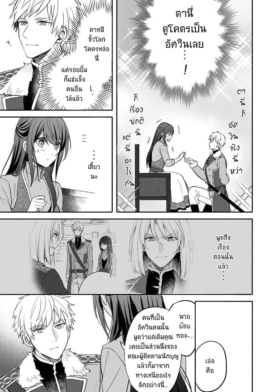 อ่านการ์ตูน Skill Daidokoro Shoukan wa Sugoi! Isekai de Gohan Tsukutte Point Tamemasu ตอนที่ 4 หน้าที่ 11