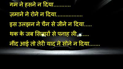 Top30 Hindi Shayari Enjoy Life SMS Wallpaper Latest Friendship Images