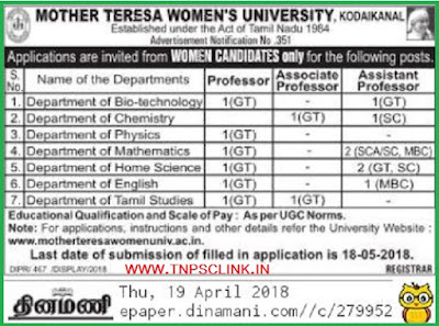 Mother Teresa Women's University, Kodaikanal, Teaching Posts Recruitment 2018 (19.04.2018)
