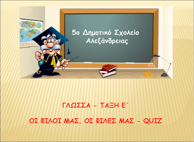 http://atheo.gr/yliko/gle/6.q/index.html
