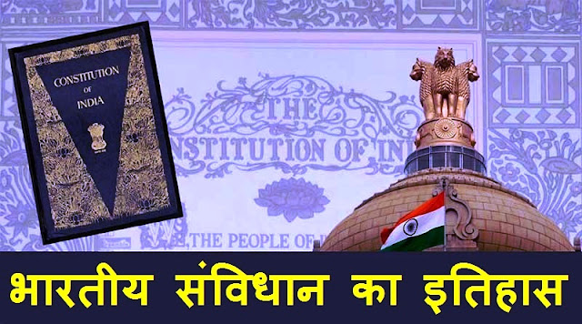 history of indian constitution