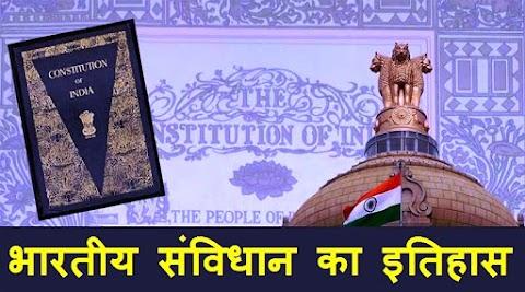 भारतीय संविधान का इतिहास