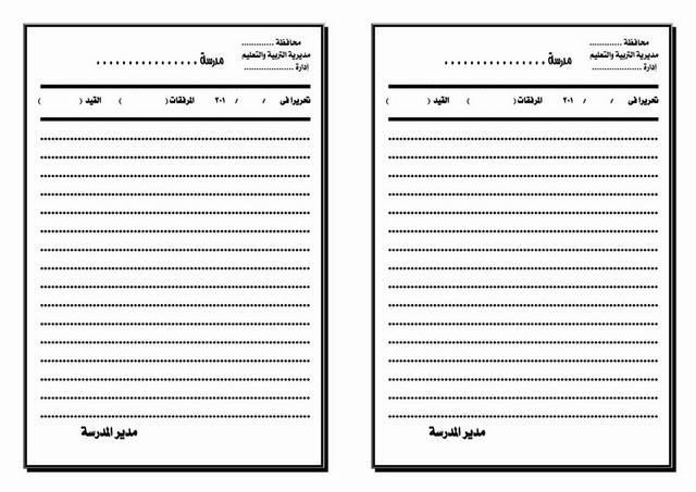 أوراق إدارية تحتاجها مدرسة 12038153_43404402011