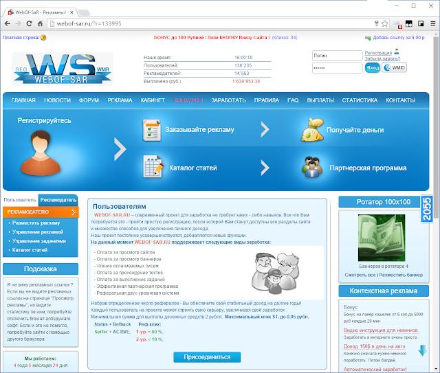 WEBOF-SAR - главная страница сайта