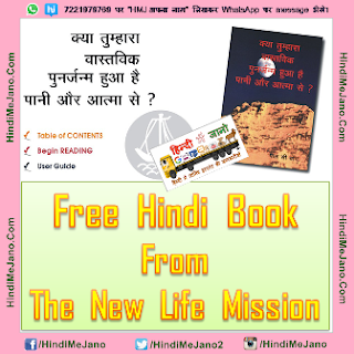 Tags – Freebies, freekaamaal, maalfreekaa, freebie received, free book, hindi book, free Christian books, free Christian ebooks, free sample, phone book, kya tumhara vastvik punarjanm hua hai pani aur aatma se?