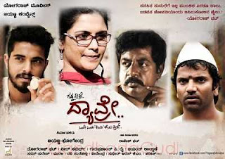 Dyavre 2013 Full Kannada Movie Download 300mb DVDRip 480p