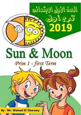 مذكرة شمس وقمر لغة انجليزية أولى ابتدائي ترم أول 2019 المنهج الجديد – مستر وليد الشعراوى
