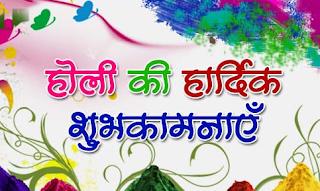 Happy Holi 2016 Wishes