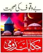 Be-Waqoof Ki Sohbat