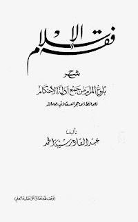 فقه الإسلام شرح بلوغ المرام من جمع أدلة الأحكام لابن حجر العسقلاني لـ عبد القادر شيبة الحمد