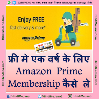Tag – Get Amazon prime 1 year membership free, How to get Amazon prime 1 year membership free, Amazon Prime, trick to get amazon prime 1 year membership for free, Trick to get Amazon Prime for 1 year membership absolutely free, Trick to get amazon Prime subscription for 1 year absolutely free, credit card, Payment, Card trick, Amazon shopping, the method,