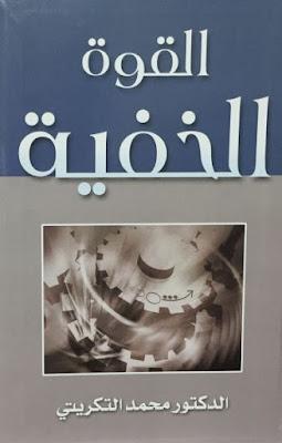 كتاب القوة الخفية محمد التكريتي pdf
