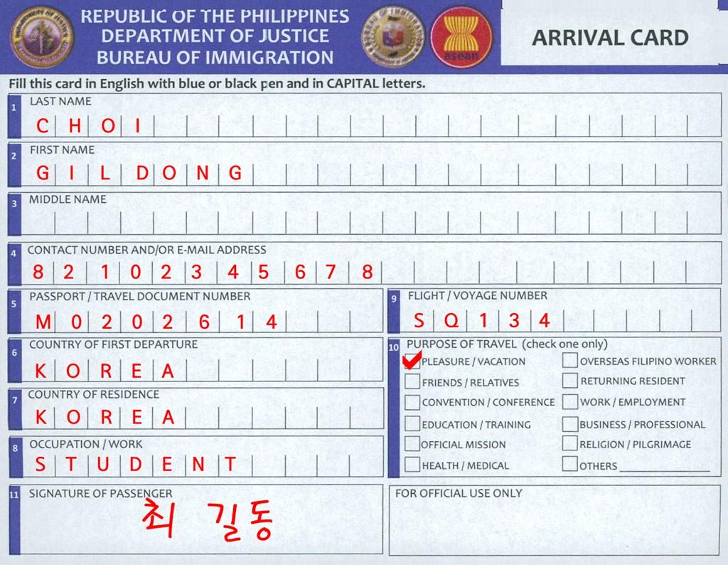 필리핀 출입국 신고서