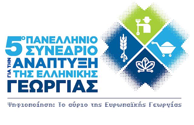 5ο Πανελλήνιο Συνέδριο για την Ανάπτυξη της Ελληνικής Γεωργίας (Πρόγραμμα Συνεδρίου)