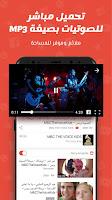 تطبيق سناب تيوب SnapTube الأصفر (4)