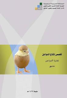 تغذية الدواجن pdf