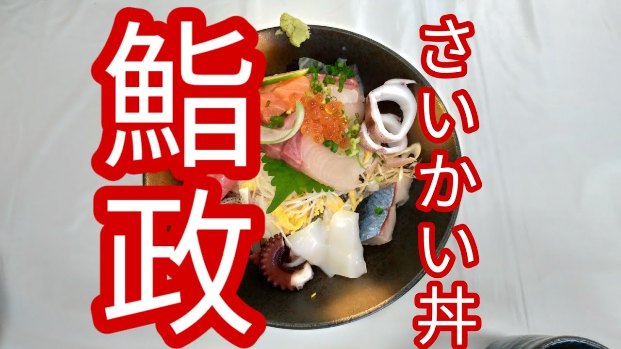 さいかい丼フェア 鮨政 西海コラボ丼、豪華海鮮丼