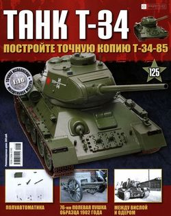 Читать онлайн журнал<br>Танк T-34 (№125 2016) <br>или скачать журнал бесплатно