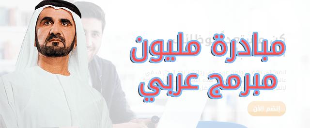 """اطلاق مبادرة """"مليون مبرمج عربي"""" من طرف الشيخ محمد بن راشد لتعلم لغة العصر"""