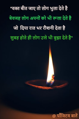 waqt beet jaaye to log bhula dete hai,Waqt Beet Jaya Log Bhula Data Hai
