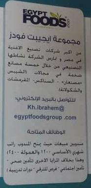 وظائف فى شركة ايجبت فودز للصناعات الغذائية فى مصر