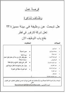 وظائف خالية فى كارفور فى قطرعام 2017