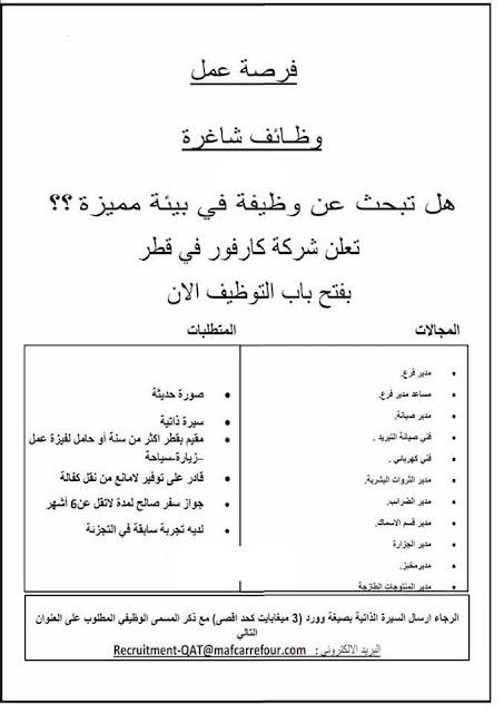 وظائف خالية فى كارفور فى قطرعام 2019