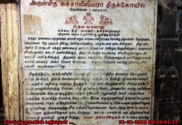 சென்னை கச்சாலிஸ்வரர்  திருக்கோவில்
