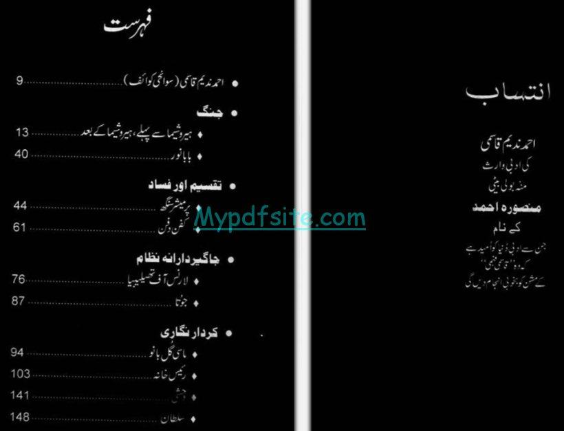 ahmad-nadeem-qasmi-ke-numainda-afsane book