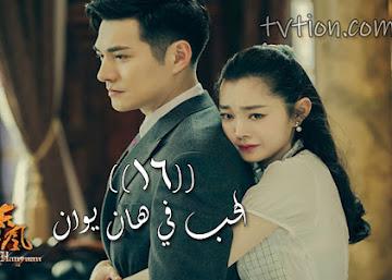الحلقة 16 مسلسل الحب في هان يوان Love In Han Yuan مترجمة