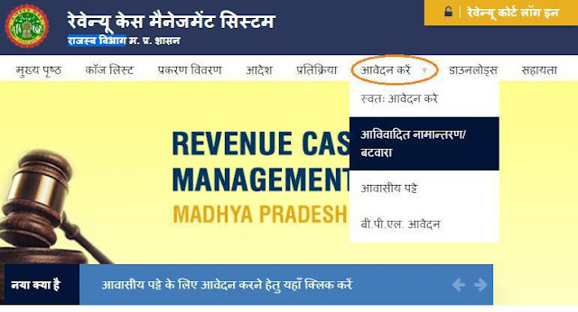 rcms application Online in mp