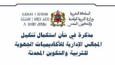 المذكرة رقم 019-16 بتاريخ 14 مارس 2016 في شأن استكمال تشكيل المجالس الإدارية للأكاديميات الجهوية للتربية والتكوين المحدثة