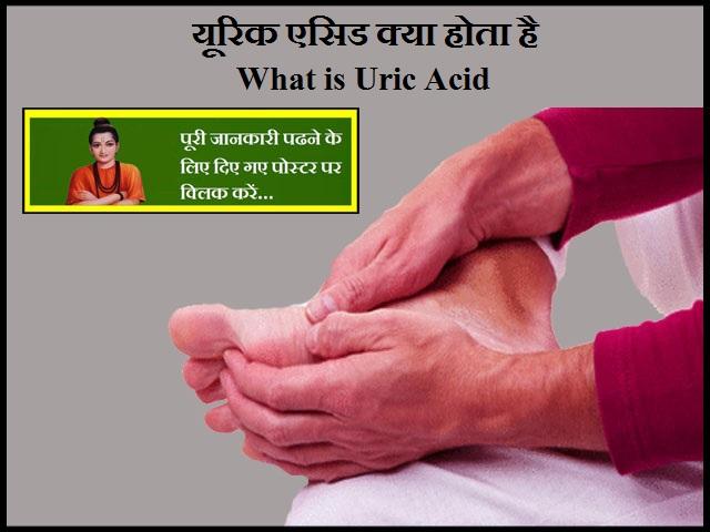 What is Uric Acid-यूरिक एसिड क्या होता है