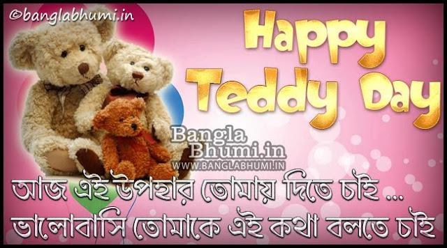 Happy Teddy Day Bengali Wishing Wallpaper Free