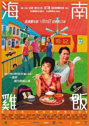 VER ONLINE Y DESCARGAR: Rice Rhapsody - PELICULA - China - 2004 en PeliculasyCortosGay.com