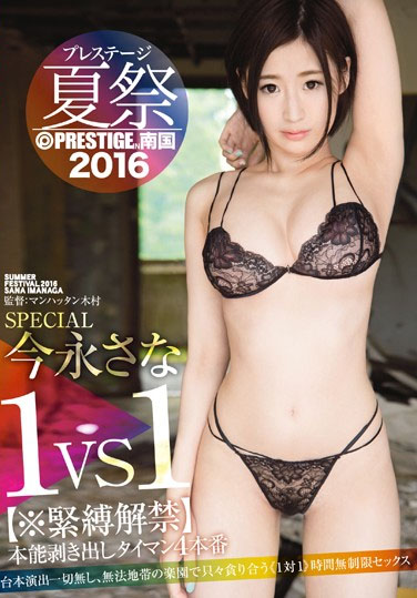 ABP-507 Prestige Summer Festival 2016 1VS1 [※ Bondage Lifting Of The Ban] Instinct Bare Negligence 4 Production ACT.02