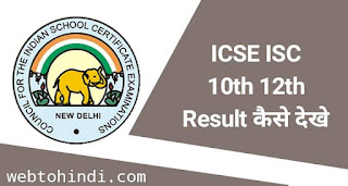 10th 12th result 2019 icse isc board kaise dekhe