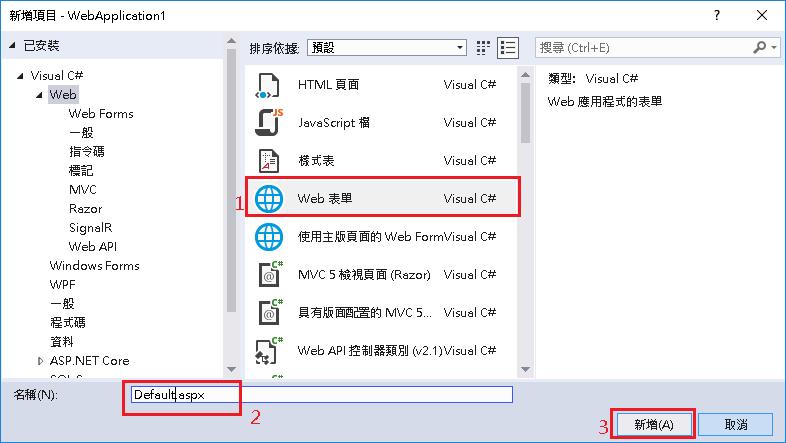 浮雲雅築: [研究][C#][ASP.NET] 用 NPOI v2.3.0 在 Server 端存取 Excel 檔案 (NuGet安裝)