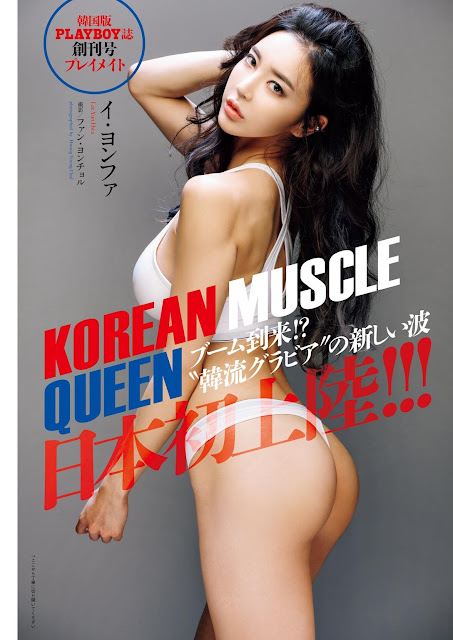 Lee Yeon Hwa 이연화 Korean Muscle Queen Images