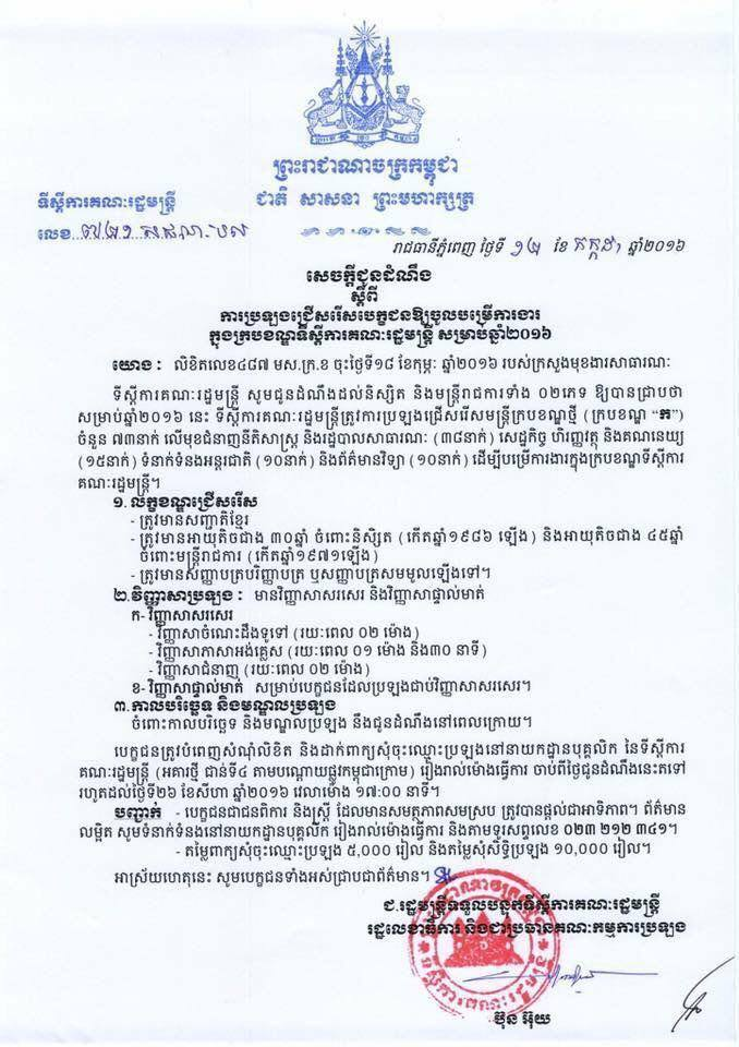 http://www.cambodiajobs.biz/2016/07/73-staffs-office-of-council-of-ministers.html
