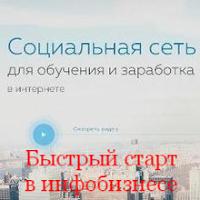 http://www.iozarabotke.ru/2017/03/kak-pravilno-startovat-v-infobiznese-v-sozseti-100kursov.html