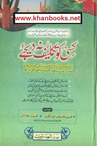 alt=islamic books libraryislamic books in urdu pdfislamic books downloadislamic books nameislamic books for kidsislamic books onlineislamic books in englishislamic books library in urduislamic books in english pdfislamic books archiveislamic books about marriage in urduislamic books and their authorsislamic books and stationers attockislamic books apkislamic books about lifeislamic books and their writersislamic books authorsislamic books apps free downloadthe islamic bookstorethe islamic bookstore lakembathe islamic books in urduthe islamic bookshopthe islamic books downloadm.a islamic studies booksislamic books buy onlineislamic books backgroundislamic books by dr israr ahmedislamic books by taqi usmaniislamic books by dawateislamiislamic books by dr tahir ul qadriislamic books blogspotislamic books banglaislamic books bangla pdfislamic books buyislamic books centerislamic books collectionislamic books center in rawalpindiislamic books canadaislamic books cover designislamic books cape townislamic books cheapislamic books chennaiislamic books com urduislamic books deobandislamic books darse nizamiislamic books download in urdu pdfislamic books download for pcislamic books dawateislamiislamic books designislamic books darussalamislamic books download banglaislamic books dubaip d f islamic booksislamic books englishislamic books english pdfislamic books epubislamic books ebayislamic books english pdf free downloadislamic books edmontonislamic books epub vkislamic books ebooksislamic books egyptislamic books englandislamic e books in urdu free downloadislamic e books malayalamislamic e books in tamilislamic e books free download banglaislamic e books banglaislamic e books downloaddawat e islami booksislamic ebook mommy hanaislamic books free download urduislamic books for saleislamic books for newly married coupleislamic books for newly married couple pdf in urduislamic books for newly married couple pdfislamic books for young adultsislamic books for females pdfislamic books for ladies in urduislamic books giftsislamic books goodreadsislamic books gujaratiislamic books google driveislamic books gerrard streetislamic books given to prophetsislamic books glasgowislamic books gumtreeislamic books gujarati free downloadislamic books galleryislamic books hubislamic books husband wife relationship in urduislamic books hindiislamic books historyislamic books hadithislamic books hanafiislamic books hyderabadislamic books houseislamic books history pdfislamic books hadith free downloadislamic books in urdu pdf ahle sunnatislamic books in urdu pdf free download barelviislamic books in urdu library free downloadislamic books in urdu onlineislamic books in pakistanislamic books jannat in urduislamic books javaislamic books jinnat in urduislamic books jarislamic books jeddahislamic books jhbislamic books joburgislamic jurisprudence booksislamic jurisprudence books pdfislamic jurisprudence books free downloadislamic books karachiislamic books khwabon ki tabeer in urduislamic books kindleislamic books kalamullahislamic books kolkataislamic books kannadaislamic books kuwaitislamic books kitab gharislamic books khutbatislamic books kitabislamic books library pdf free downloadislamic books listislamic books lahoreislamic books library pdfislamic books library wordpressislamic books list in urduislamic books library deobandislamic books library darse nizamiislamic books mufti taqi usmaniislamic books mcqsislamic books minhaj pdfislamic books malayalamislamic books malaysiaislamic books melbourneislamic books must readislamic books marriageislamic books mp3 free downloadislamic books mumbaim phil islamic studies booksm.a islamic studies books namem.a islamic history booksislamic books nikah urdu pdfislamic books near meislamic books nzislamic books name list in englishislamic books name in hindiislamic books nouman ali khanislamic books namaz ka tarikaislamic books' n gifts richardson txislamic books inislamic books on marriageislamic books on prophetsislamic books online readingislamic books on marriage pdfislamic books on tijaratislamic books online purchaseislamic books on marriage in urdu pdfislamic books on zakatislamic books pdf in urduislamic books pngislamic books picsislamic books picturesislamic books pakistanislamic books pdf urdu downloadislamic books prophetsislamic books pdf urdu freeislamic books publishers pakistanislamic books quran free downloadislamic book qasas ul anbiyaislamic books questions and answersislamic books quranislamic books qatarislamic books qurbaniislamic books quran quotesislamic book qasas ul anbiya in banglaislamic book quotesislamic book quran in hindiislamic books read onlineislamic books reviewislamic books revealed on prophetsislamic books read online in urduislamic books republicislamic books ramadan urduislamic books referencesislamic books recommendationsislamic books rokomari.comislamic books recommended by nouman ali khanislamic books storeislamic books shiaislamic books store in karachiislamic books shopislamic books sunni pdfislamic books shop near meislamic books shops in lahoreislamic books shop in islamabadislamic books store near meislamic books sahih bukhari in urduislamic books titleislamic books to read in urduislamic books telegram channelislamic books tahir ul qadri urduislamic books title designislamic books to read before marriageislamic books title psdislamic books tamilislamic books to read onlineislamic books urduislamic books urdu bazar lahoreislamic books urdu downloadislamic books ukislamic books uaeislamic books usaislamic books urdu deobandislamic books urdu libraryislamic books uk online buyislamic books urdu seerat un nabiislamic books wahdatul wajood in urdu pdfislamic books wikiislamic books with prophetsislamic books wallpaperislamic books websites listwww islamic bookswww islamic books com in urduwww.islamic books librarywww.islamic books download.comwww.islamic bookstore.comwww.islamic books library in urduwww.islamic books in hindiwww.islamic books city.comwww.islamic books apps.comwww.islamic books bangla.comislamic books you must readislamic books for youth pdfislamic books for 2 year oldislamic books for 10 year oldsislamic books for 1 year oldislamic books for 11 year oldsislamic books for 7 year oldsislamic books zaboor in urduislamic books zakir naikislamic book zaboorislamic books on zikrislamic books by zakir naik pdfislamic books on zina in urduislamic book bahishti zewar urduislamic books on zinaz's islamic book shopz's islamic book shop birmingham04 islamic booksislamic book 14 sitarayislamic book 1islamic book 10islamic education book 1st yearislamic activity book 1islamic books 2019islamic books 2018islamic books 2017islamic book 2014best islamic books 2017islamic books part 2new islamic books 2017islamic books pdf 20183 islamic books30 islamic books3 islamic holy booksislamic books 4 freeislamic books for 4 year oldsislamic culture book 4islamic djibouti book 4islamic studies book 4islamic curriculum book 4islamic studies book 4 pdfislamic book grade 44 islamic books in urdu4 islamic books in order4 islamic holy books4 famous islamic booksislamic book 5 lettersislamic books for 5 year oldsislamic book grade 5islamic culture book 5islamic studies book 5islamic djibouti book 5islamic education book 5islamic curriculum book 5islamic studies book 5 pdf5 islamic bookstop 5 islamic booksislamic book grade 6 uaeislamic book grade 6islamic curriculum book 6islamic studies book 66 islamic books6 islamic hadith booksislamic books 786islamic book grade 7islamic studies book 7 pdfislamic curriculum book 7islamic books for 8 year oldsislamic book grade 8islamic book class 8islamic studies book 8islamic books for 9 year oldsislamic book grade 9
