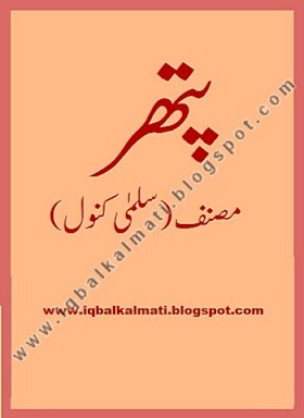 Pathar Urdu Novel by Salma Kanwal PDF