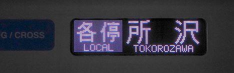 東京メトロ有楽町線 西武池袋線直通 各停 所沢行き3 40000系