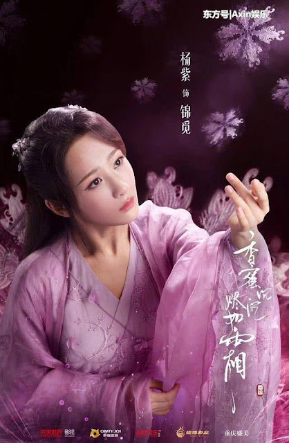 ashes of love poster yang zi